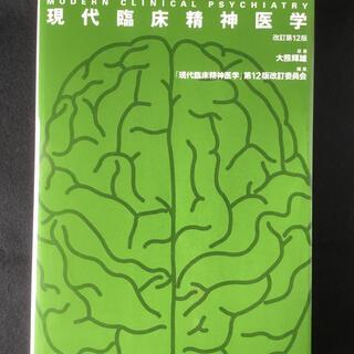 現代臨床精神医学 単行本 改訂第12版★大熊 輝雄★書込無し (健康/医学)