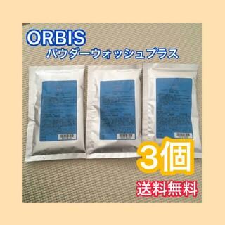 オルビス(ORBIS)のオルビス パウダーウォッシュプラス つめかえ用 50g 3個(洗顔料)