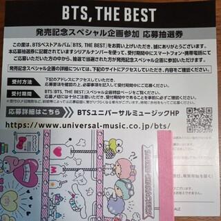 BTS THE BEST 応募抽選券一枚