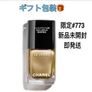 シャネル(CHANEL)の新品 シャネル ヴェルニロングトゥニュ 限定色 773 シェヌドー(マニキュア)