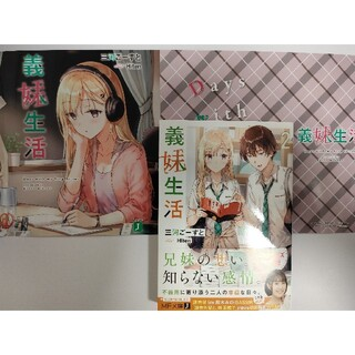 義妹生活 2巻 三河ごーすと メロンブックス ブックカバー(文学/小説)