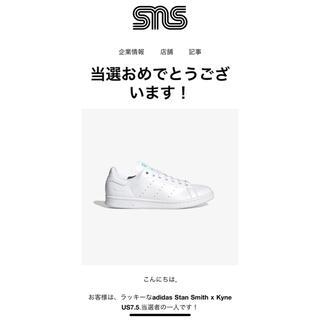 stan smith kyne 25.5cm(スニーカー)