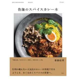 魯珈のスパイスカレー本 齋藤絵理(料理/グルメ)