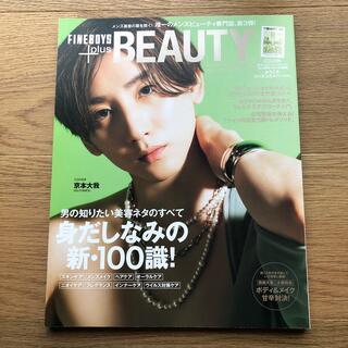 マガジンハウス(マガジンハウス)のFINEBOYS+plus BEAUTY vol.3 京本大我(ファッション/美容)