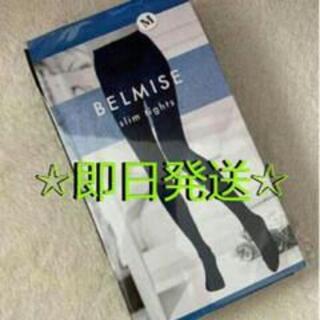 ベルミス BELMISE サイズ M 正規品1枚