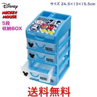 Disney - ディズニー ミッキーマウス 5段収納BOX 収納ボックス 引き出し 小物入れ