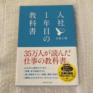 入社1年目の教科書(その他)
