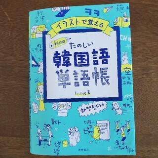 イラストで覚えるhime式たのしい韓国語単語帳(語学/参考書)