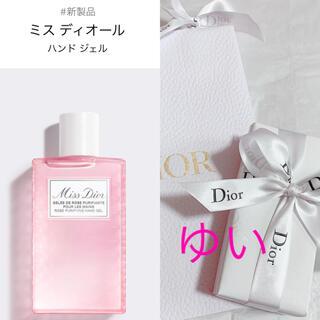 Dior - ミスディオールハンドジェル新品未使用ギフトラッピング限定品