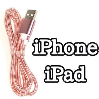 Apple - ライトニングケーブル  iPhone ケーブル 充電コード 純正品質