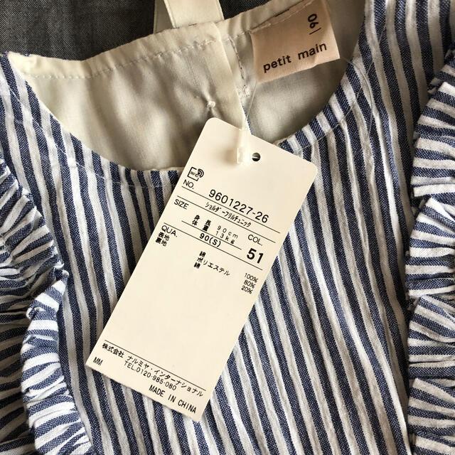 petit main(プティマイン)のプティマイン  ショルダーフリルチュニック 90 キッズ/ベビー/マタニティのキッズ服女の子用(90cm~)(Tシャツ/カットソー)の商品写真