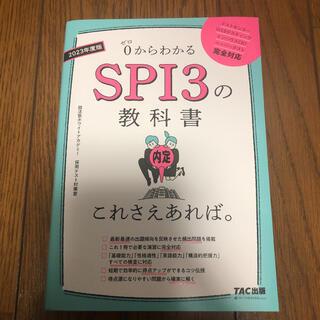 SPI3の教科書これさえあれば。 0からわかる 2023年度版(ビジネス/経済)
