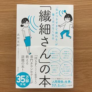 「「繊細さん」の本 「気がつきすぎて疲れる」が驚くほどなくなる(人文/社会)
