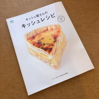 キッシュ屋さんのキッシュレシピ(料理/グルメ)