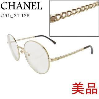 シャネル(CHANEL)のシャネル 美品 51□21 135 メタルフレーム ラウンド 眼鏡 メガネ(サングラス/メガネ)