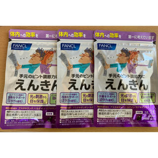 FANCL - 新品未開封 ファンケル えんきん 30日分 3袋