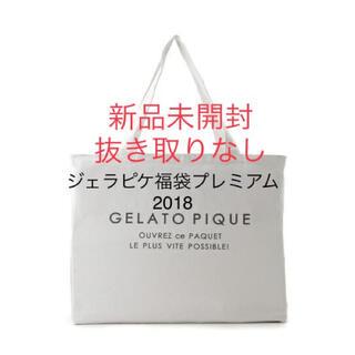 ジェラートピケ(gelato pique)の新品未開封 ジェラートピケ プレミアム 福袋 2018年  送料無料 ジェラピケ(ルームウェア)