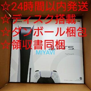 プレイステーション(PlayStation)の【通常版】本日発送可能 プレイステーション5本体 CFI-1000A01(家庭用ゲーム機本体)