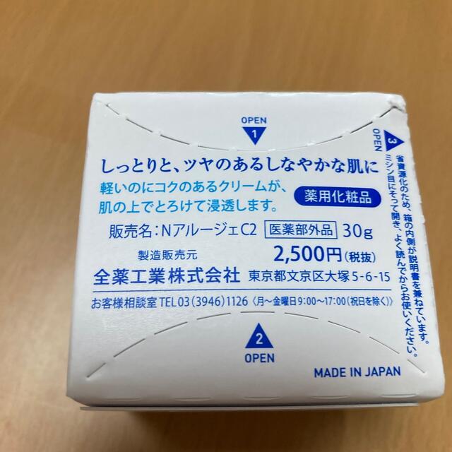 Arouge(アルージェ)のアルージェ エクストラモイストクリーム コスメ/美容のスキンケア/基礎化粧品(フェイスクリーム)の商品写真