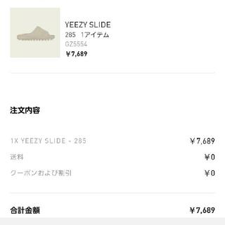 adidas - 28.5cm adidas yeezy slide pure US10.0