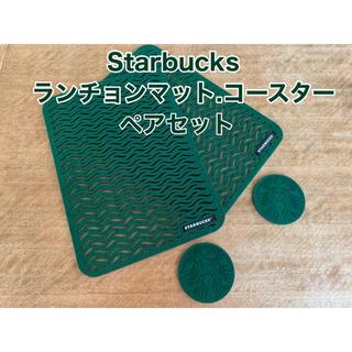 Starbucks Coffee - Starbucks(スターバックス)フェルト ランチョンマット コースター ペア