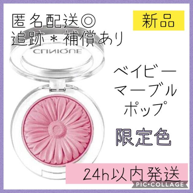 CLINIQUE(クリニーク)のクリニーク チーク ベイビーマーブルポップ コスメ/美容のベースメイク/化粧品(チーク)の商品写真