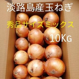 ○秀品サイズミックス10Kg○淡路島玉ねぎ たまねぎ 玉葱(野菜)