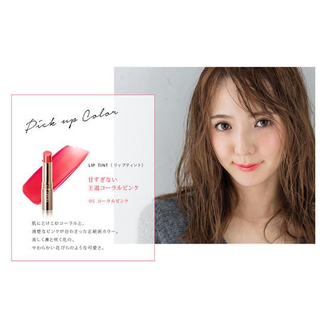 OPERA(オペラ)のオペラ リップティント N 05 コーラルピンク シアーリップ 203 口紅 コスメ/美容のベースメイク/化粧品(口紅)の商品写真