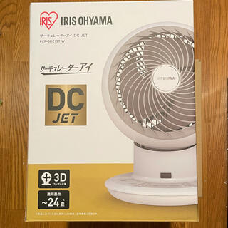 アイリスオーヤマ - 新品★アイリスオオヤマ サーキュレーターアイ DCジェット PCF- SDC15