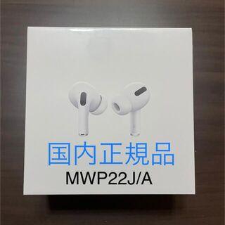 Apple - 保証未開始 AirPods pro エアポッツプロ MWP22J/A Apple