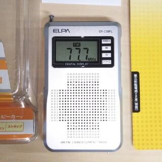 エルパ(ELPA)の新品 ワイドFM対応 ラジオ デジタル表示(ラジオ)