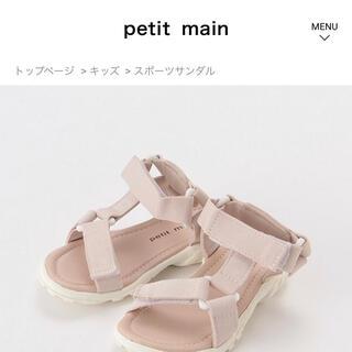 プティマイン(petit main)のpetit mainプティマイン サンダル(サンダル)