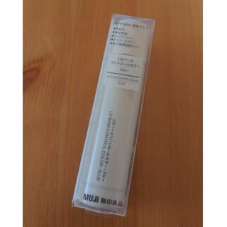 ムジルシリョウヒン(MUJI (無印良品))の無印 UVベース コントロールカラー ブルー(コントロールカラー)