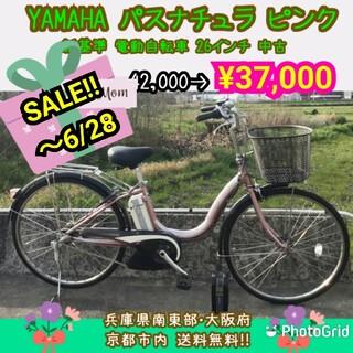 ヤマハ(ヤマハ)のYAMAHA PASナチュラ ピンク 新基準 電動自転車 26インチ 中古(自転車本体)