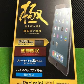 iPad mini 5 / mini 4・極み設計 衝撃吸収ハイスペックフィルム