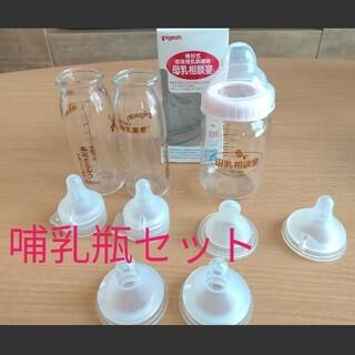 Pigeon - 母乳実感 母乳相談室 哺乳瓶