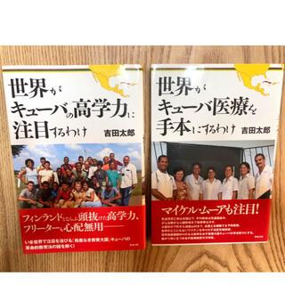 【2冊】世界がキューバの高学力に注目するわけ/世界がキューバ医療を手本にするわけ