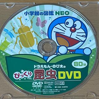 小学館 - 小学館の図鑑NEO びっくり昆虫DVD DVDのみ ドラえもん 虫 昆虫