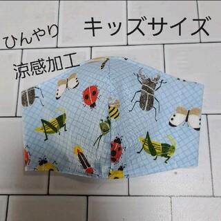 涼感加工 インナーマスク Sサイズ キッズ クワガタ バッタ(外出用品)