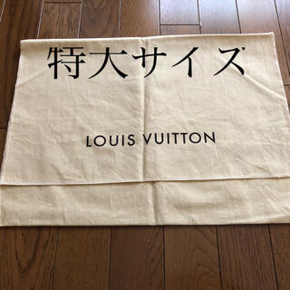 ルイヴィトン(LOUIS VUITTON)のルイヴィトン 保存袋 特大サイズ(ショップ袋)