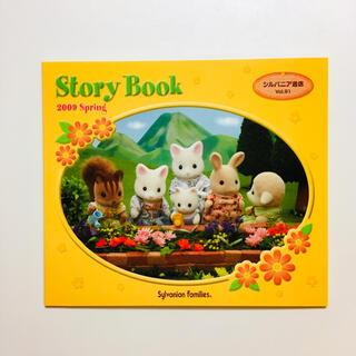 EPOCH - シルバニア通信 2009.Spring StoryBook シルバニアファミリー
