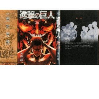 講談社 - 【新品未開封】進撃の巨人 ブックカバー 26巻 別冊少年マガジン 付録