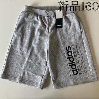 adidas - 新品160 アディダス スウェット ハーフパンツ