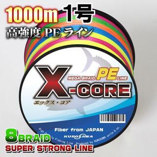 高強度PEラインX-CORE1号18lb(8編)1000m巻き!5色マルチカラー(釣り糸/ライン)