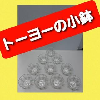 未使用 送料込 即日発送 匿名配送 即購入可 東洋小鉢 10個セット 送料無料