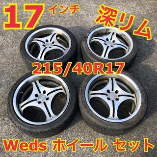 Goodyear - 【17インチ】深リム ウェッズ ホイール & 215/40R17 タイヤ セット