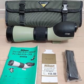 Nikon フィールドスコープ EDⅡ