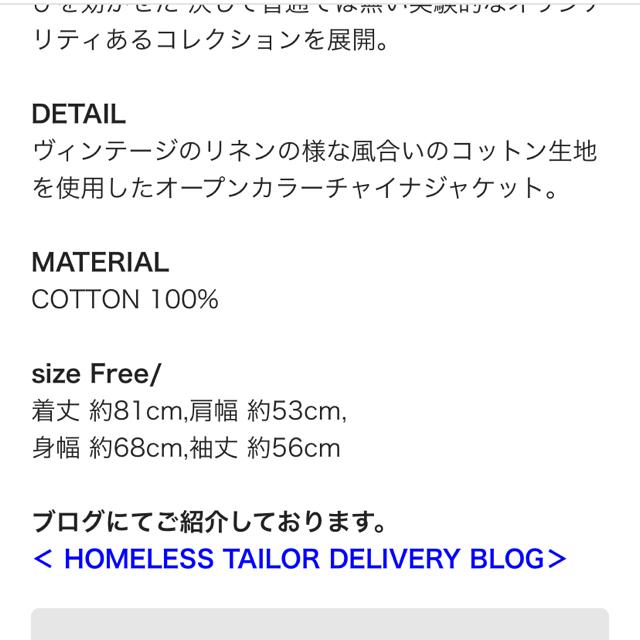ホームレステイラー 21ss HOMELESS TAILOR  メンズのジャケット/アウター(テーラードジャケット)の商品写真