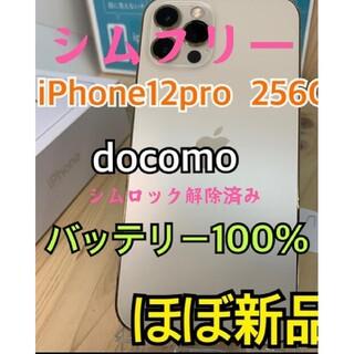 iPhone - iPhone 12 pro ゴールド 256 GB SIMフリー新同美品
