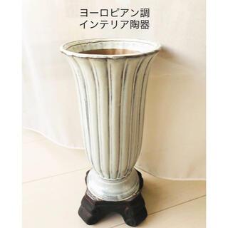 インテリア ヨーロピアン調アンティークお花器(陶器) オブジェ